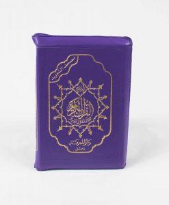 Quran purple