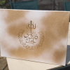 Surat Ikhaas Canvas