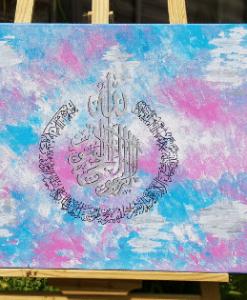 Ayat Al-Kursi Canvas