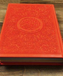 Red rainbow quran - hidden pearls